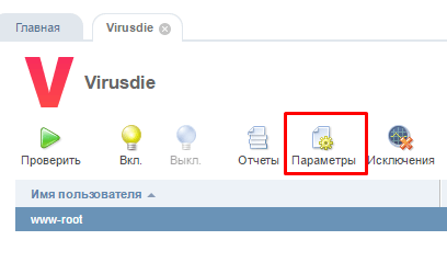Параметры Virusdie