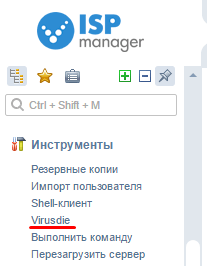 Virusdie в ISPmanager