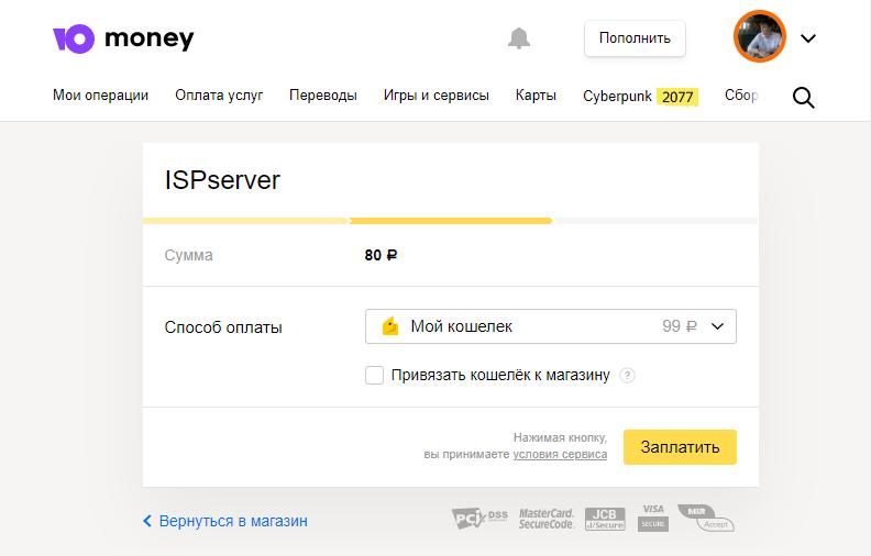 Оплата Яндекс.Деньги